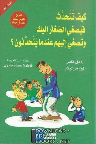 قراءة و تحميل كتاب كيف تتحدث فيصغي الصغار اليك وتضغي إليهم عندما يتحدثون  PDF