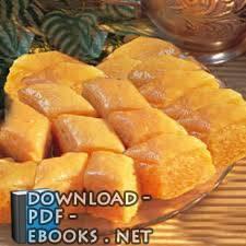 قراءة و تحميل كتاب سلسلة الطبخ التونسي المعجنات PDF
