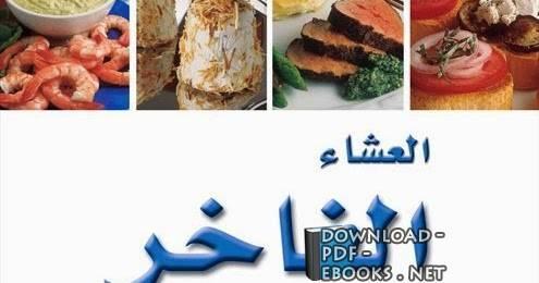 قراءة و تحميل كتاب سلسلة أطباق عالمية العشاء الفاخر PDF