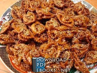 قراءة و تحميل كتاب حلويات لاكريم PDF