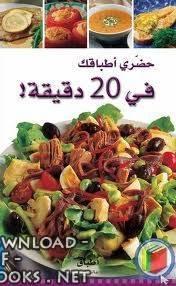 قراءة و تحميل كتاب سلسلة أطباق عالمية حضري أطباقك فى 20 دقيقة PDF
