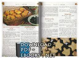 قراءة و تحميل كتاب الفرنيات الصغيرة PDF