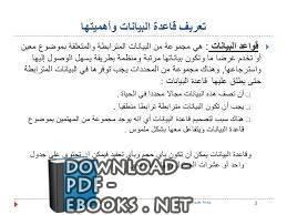 قراءة و تحميل كتاب تعريف قواعد البيانات  PDF