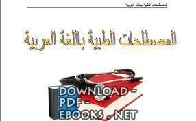 قراءة و تحميل كتاب المصطلحات الطبية باللغة العربية  PDF