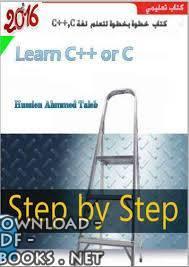 قراءة و تحميل كتاب خطوة بخطوة لتعلم (c++,c) مجموعة كاملة طبعة جديدة  PDF