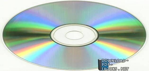 قراءة و تحميل كتاب الإقراص المدمجة وأجهزة النسخ ومشاكلها  PDF