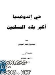 قراءة و تحميل كتاب  في إندونيسيا أكبر بلاد المسلمين PDF