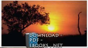 قراءة و تحميل كتاب تفكيك شبهات الملحدين في إثبات نبوة رسول الله  PDF