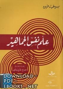 قراءة و تحميل كتاب علم نفس الجماهير PDF
