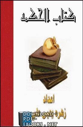 قراءة و تحميل كتاب كتاب الحكمه   PDF
