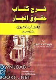 قراءة و تحميل كتاب شرح كتاب حقوق الجار للإمام الذهبي PDF