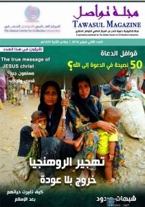قراءة و تحميل كتاب مجلة تواصل (العدد الثاني) PDF