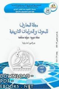 قراءة و تحميل كتاب مجلة المعارف للبحوث والدراسات التاريخية (العدد الثانى عشر) PDF