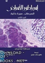 قراءة و تحميل كتاب إمبراطور الأمراض السرطان 2 PDF