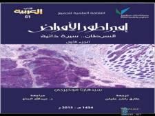 قراءة و تحميل كتاب إمبراطور الأمراض السرطان 1 PDF
