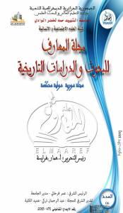 قراءة و تحميل كتاب مجلة المعارف للبحوث والدراسات التاريخية (العدد السادس) PDF