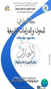 قراءة و تحميل كتاب مجلة المعارف للبحوث والدراسات التاريخية (العدد الخامس) PDF