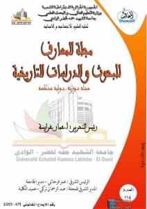قراءة و تحميل كتاب مجلة المعارف للبحوث والدراسات التاريخية (العدد الرابع) PDF