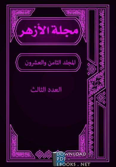 قراءة و تحميل كتاب مجلة الأزهر (المجلد الثامن والعشرون- العدد الثالث) PDF