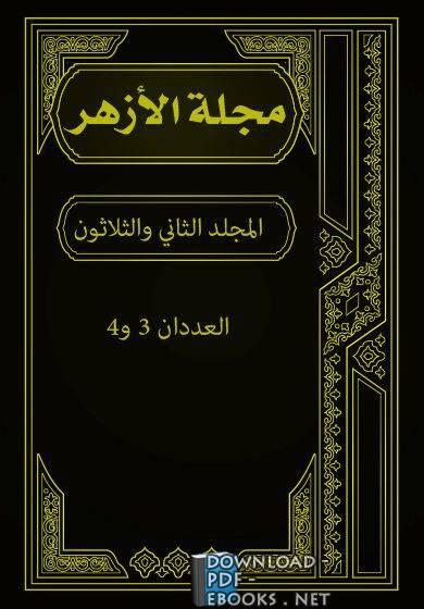 قراءة و تحميل كتاب مجلة الأزهر (المجلد الثاني و الثلاثون- العددان 3 و 4) PDF