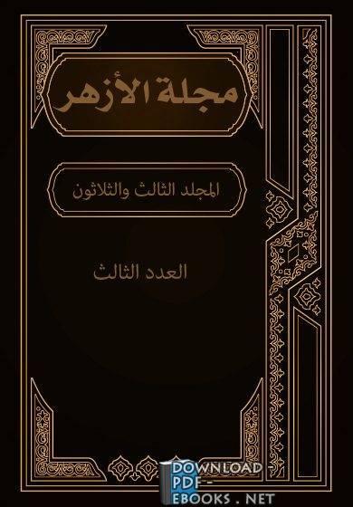 قراءة و تحميل كتاب مجلة الأزهر (المجلد الثالث و الثلاثون- العدد الثالث) PDF