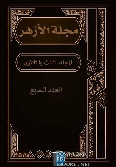 قراءة و تحميل كتاب مجلة الأزهر (المجلد الثالث و الثلاثون- العدد السابع) PDF