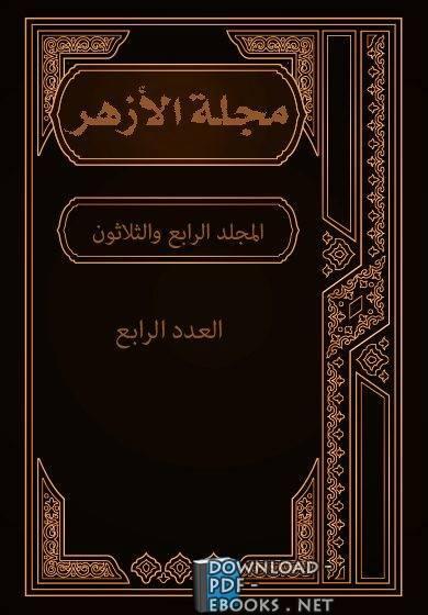 قراءة و تحميل كتاب مجلة الأزهر (المجلد الرابع و الثلاثون- العدد الرابع) PDF