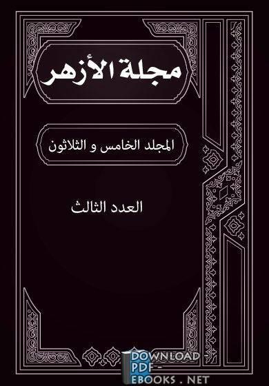 قراءة و تحميل كتاب مجلة الأزهر (المجلد الخامس و الثلاثون- العدد الثالث) PDF