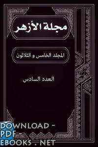 قراءة و تحميل كتاب مجلة الأزهر (المجلد الخامس و الثلاثون- العدد السادس) PDF