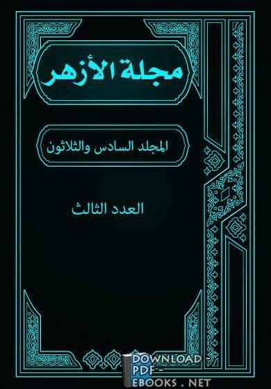 قراءة و تحميل كتاب مجلة الأزهر (المجلد السادس و الثلاثون- العدد الثالث) PDF