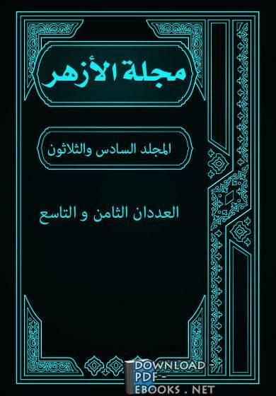 قراءة و تحميل كتاب مجلة الأزهر (المجلد السادس و الثلاثون- العددان الثامن والتاسع) PDF