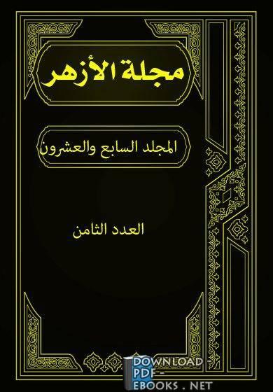 قراءة و تحميل كتاب مجلة الأزهر (المجلد السابع والعشرون- العدد الثامن) PDF