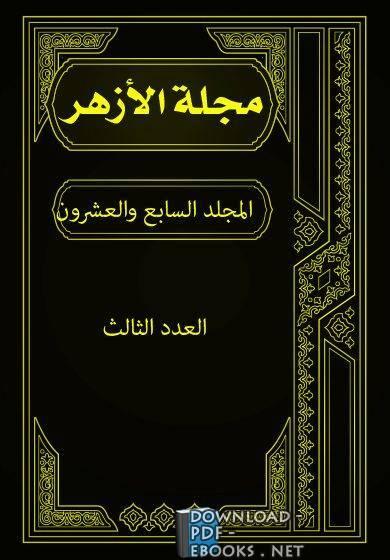 قراءة و تحميل كتاب مجلة الأزهر (المجلد السابع والعشرون- العدد الرابع) PDF