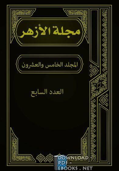 قراءة و تحميل كتاب مجلة الأزهر (المجلد الخامس والعشرون- العدد السابع) PDF