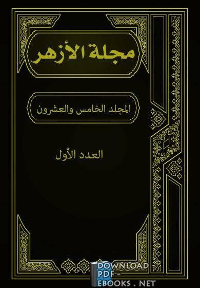 قراءة و تحميل كتاب مجلة الأزهر (المجلد الخامس والعشرون- العدد الأول) PDF