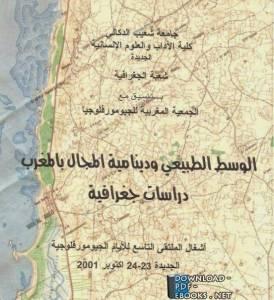 قراءة و تحميل كتاب  الوسط الطبيعي ودينامية المجال بالمغرب دراسات جغرافية  PDF