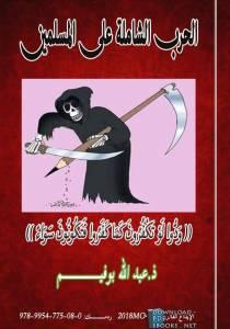 قراءة و تحميل كتاب الحرب الشاملة علي المسلمين  PDF