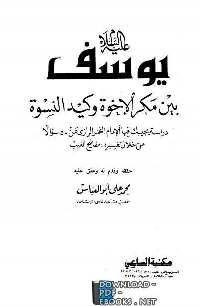 قراءة و تحميل كتاب يوسف عليه السلام بين مكر الإخوة وكيد النسوة PDF