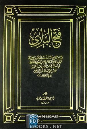 قراءة و تحميل كتاب فتح الباري بشرح صحيح البخاري(ط. البهية)   الجهاد - أحاديث الأنبياء PDF