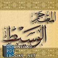 قراءة و تحميل كتاب المعجم الوسيط الجزء4 PDF
