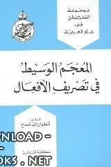 قراءة و تحميل كتاب  معجم تصريف الأفعال العربية PDF