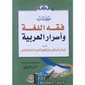 قراءة و تحميل كتاب  فقه اللغة وأسرار العربية PDF