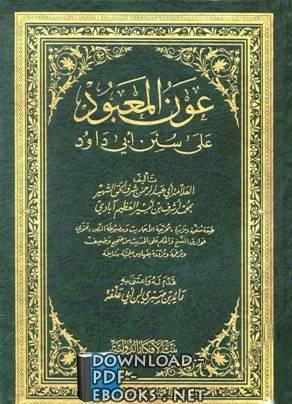 قراءة و تحميل كتاب عون المعبود على سنن أبي داود (ط بيت الأفكار) PDF