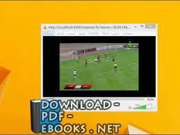 قراءة و تحميل كتاب برنامج لمشاهدة المحطات التليفزيونية عبر الإنترنت ببرنامج الدالفي 7   PDF