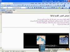 قراءة و تحميل كتاب تعليم تصميم المواقع عن طريق الفرونت بيج للمبتدئين PDF