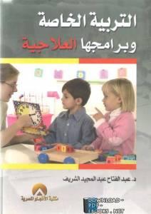قراءة و تحميل كتاب التربية الخاصة وبرامجها العلاجية  PDF