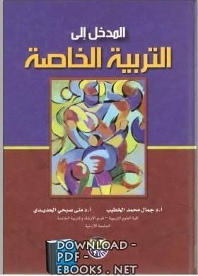 قراءة و تحميل كتاب المدخل الى التربية الخاصة  PDF