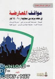 قراءة و تحميل كتاب مواقف المعارضة في عهد يزيد بن معاوية PDF