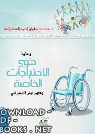 قراءة و تحميل كتاب  رعاية ذوي الاحتياجات الخاصة ودورهم المعرفي PDF