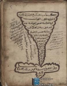 قراءة و تحميل كتاب تذكرة أولي الألباب الجامع للعجب العجاب PDF